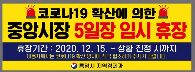 통영시, 중앙전통시장 5일장 임시 휴장.png