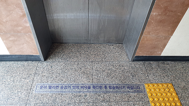 4.통영시, 2020년 승강기시설 안전관리 분야 도내 최우수 기관 선정-바닥 스티커.jpg