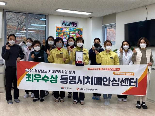 """통영시치매안심센터, 2020년 치매관리사업 평가 경남 """"최우수기관"""" 선정.jpg"""
