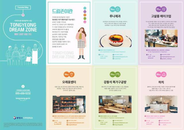 [크기변환]통영, 청년창업의 드림존을 꿈꾸다-창업지도2.jpg