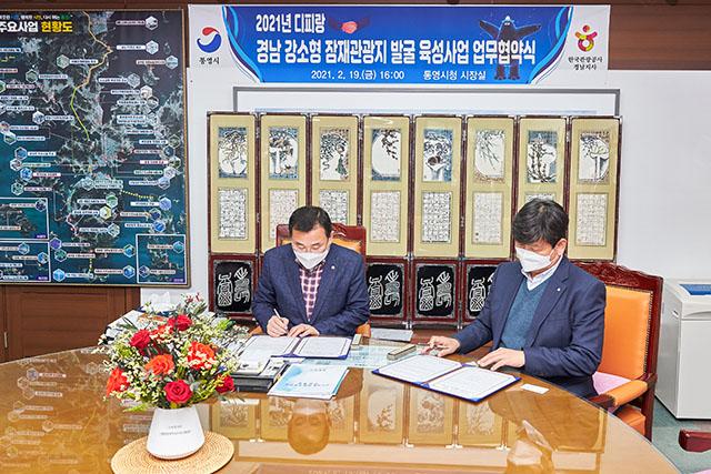 2.22 - 통영시-한국관광공사 경남지사간 통영디피랑 업무협약체결 1.jpg