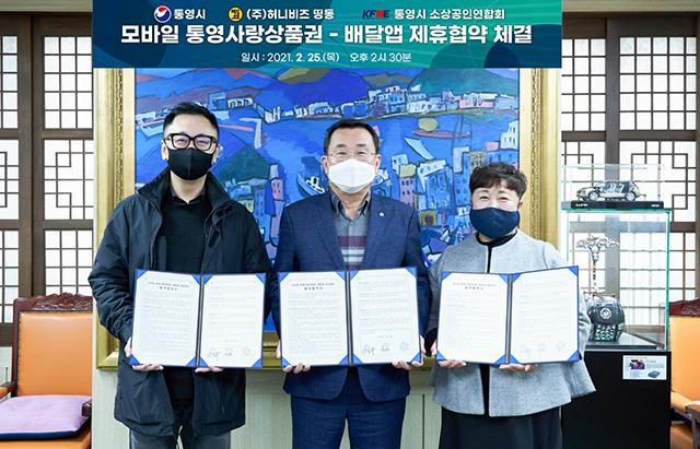 2.25 - 모바일 통영사랑상품권 & 배달앱(띵동)제휴협약 1.png
