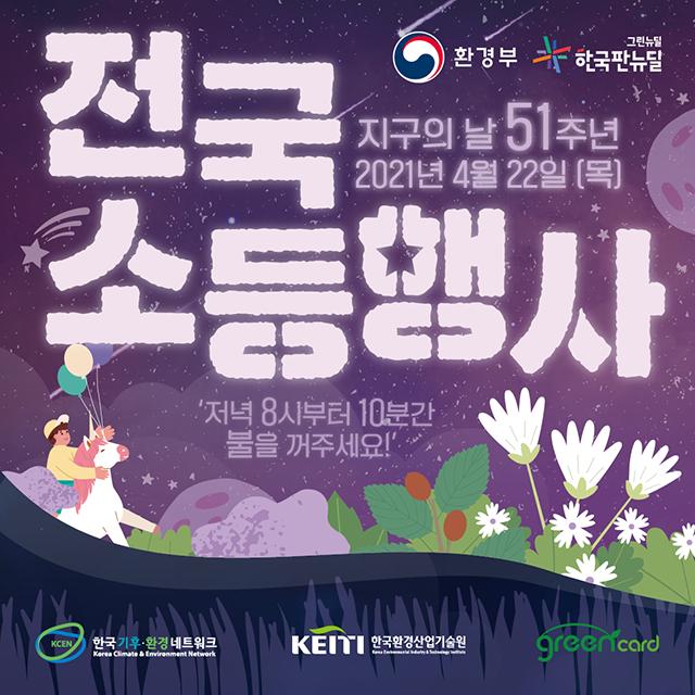 4.19 - 통영시, '지구의 날'기후변화 주간 행사 개최 1.png