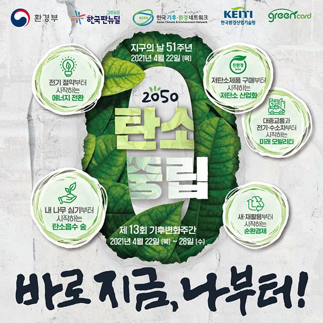 4.19 - 통영시, '지구의 날'기후변화 주간 행사 개최 2.png