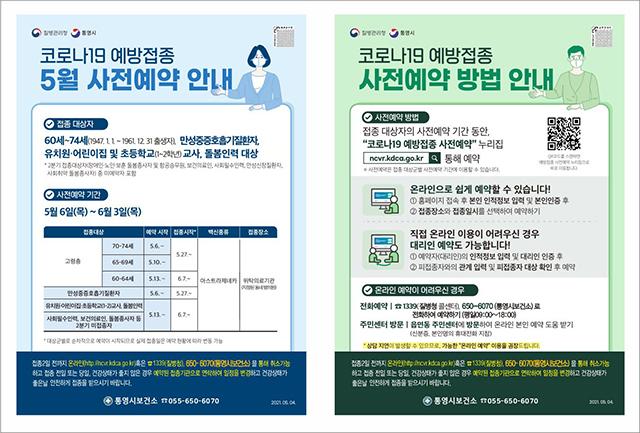 5.6 - 5월 6일부터 70_74세 예방접종 사전예약 시작.jpg