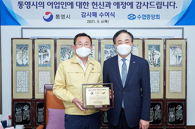 5.6 - 강석주 통영시장, 수협중앙회 특별상 수상 1.jpg