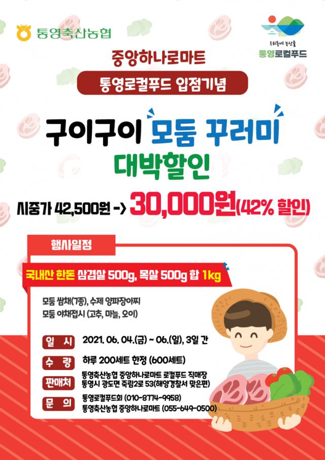 5.28 - 로컬푸드 직매장 통영축협 입점기념 꾸러미 사전예약 실시.png