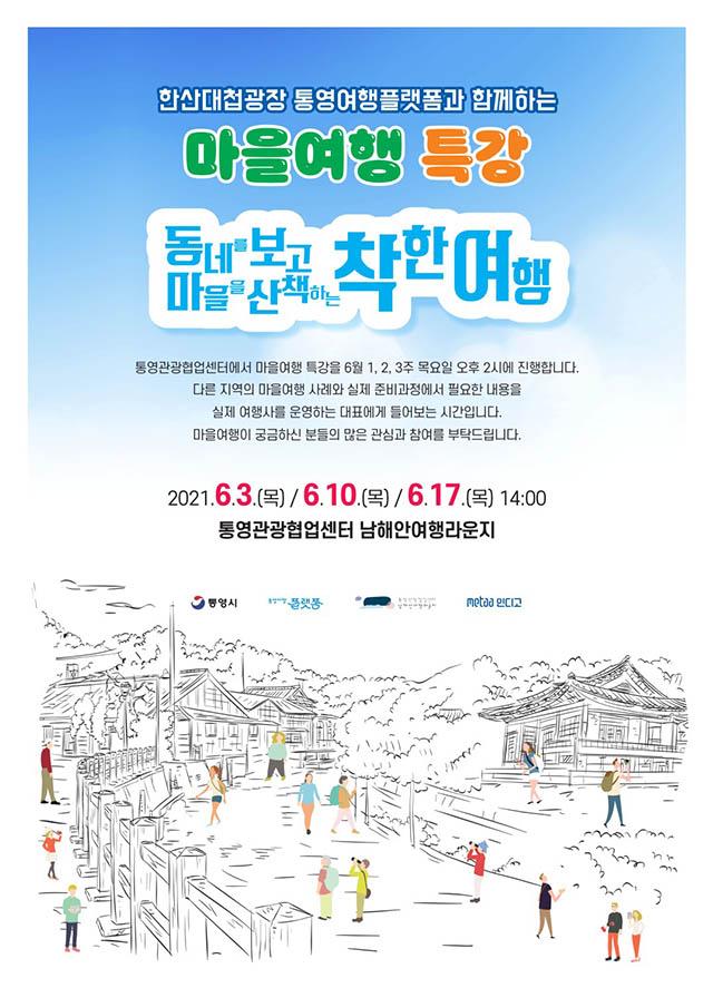6.3 - 한산대첩광장 통영여행플랫폼 마을여행 특강 1.jpg