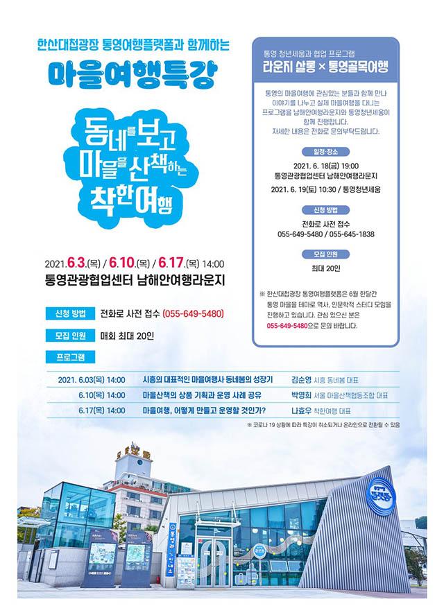 6.3 - 한산대첩광장 통영여행플랫폼 마을여행 특강 2.jpg