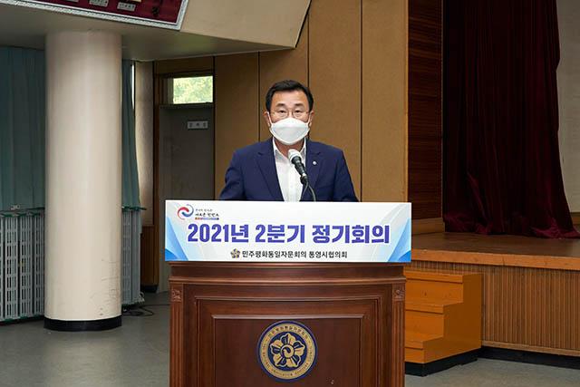 6.8 - 민주평통 2021년 2분기 정기회의 및 통일의견 수렴 2.jpg