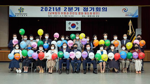 6.8 - 민주평통 2021년 2분기 정기회의 및 통일의견 수렴 3.jpg