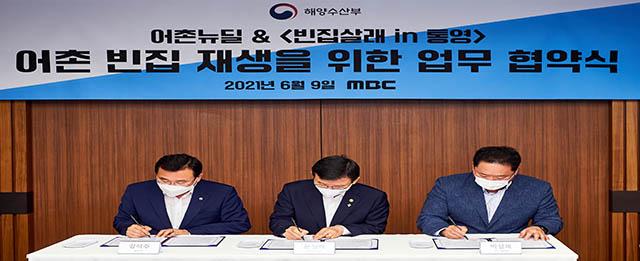 """6.10 - """"통영시-해수부-MBC 어촌뉴딜 빈집 재생을 위한 MOU 체결 """" 3.jpg"""