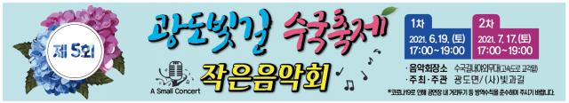 6.17 - 2021년 제5회 광도빛길 수국축제 개최 3.png