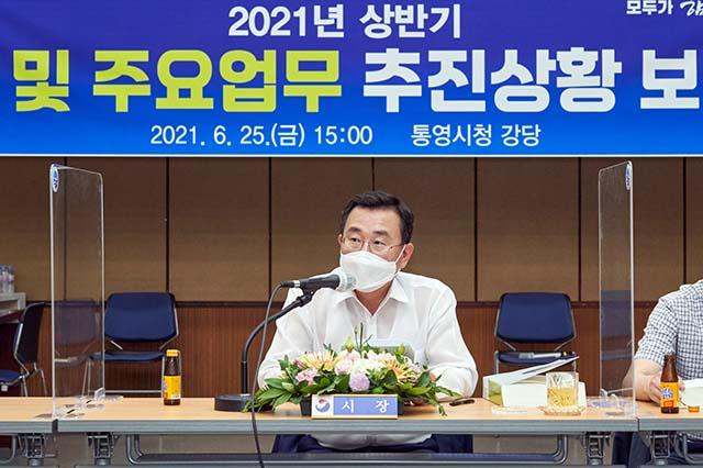 6.28 - 통영시, 2021년 상반기 공약 및 주요업무 추진상황 보고회 개최 3.jpg
