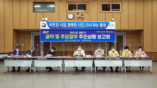 6.28 - 통영시, 2021년 상반기 공약 및 주요업무 추진상황 보고회 개최 2.jpg