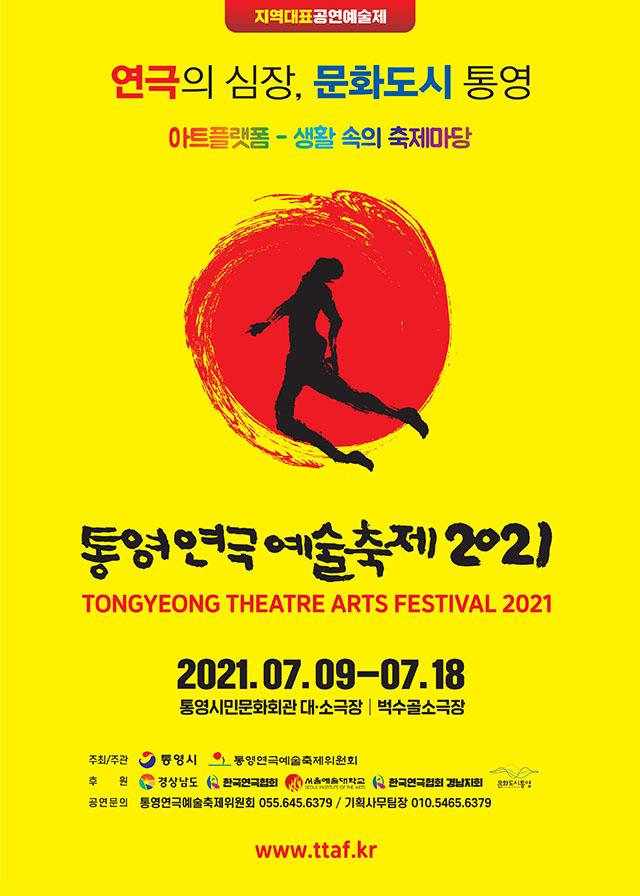 7.6 - 2021 통영연극예술축제 개최 1.jpg