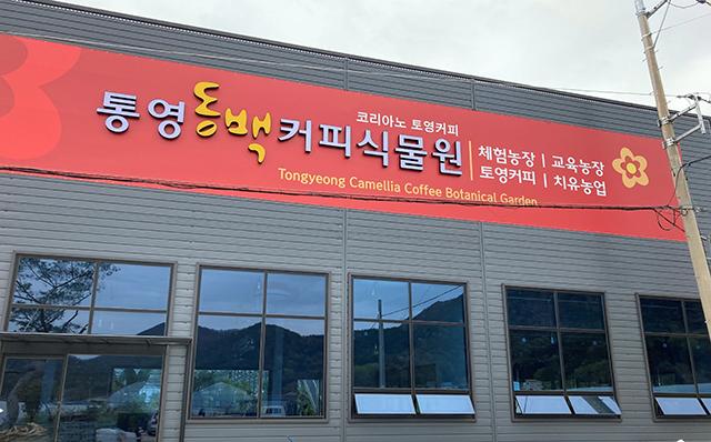 7.12 - 통영 동백커피식물원 개장 1.jpg