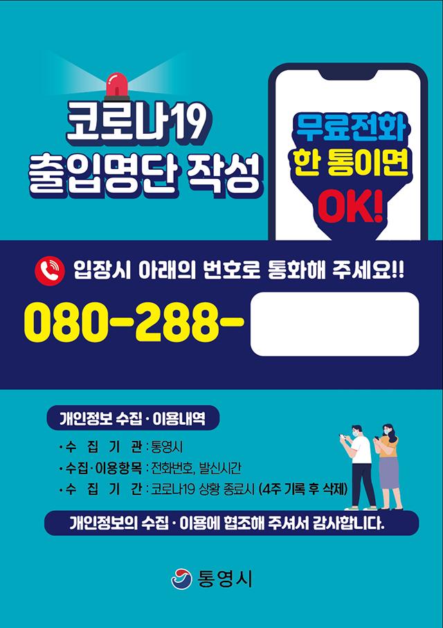 7.15 - 통영시, 무료전화'안심콜'한통으로 출입기록 끝.png