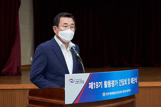 8.27 - 민주평통 제19기 협의회 해단식 개최 2.jpg