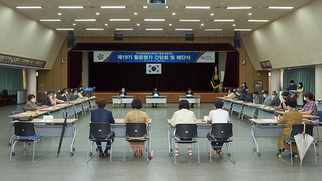 8.27 - 민주평통 제19기 협의회 해단식 개최 1.jpg