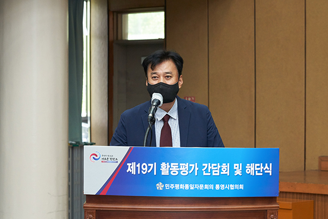 8.27 - 민주평통 제19기 협의회 해단식 개최 3.jpg