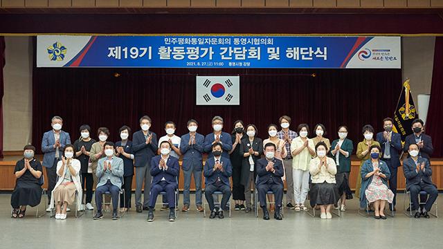 8.27 - 민주평통 제19기 협의회 해단식 개최 4.jpg