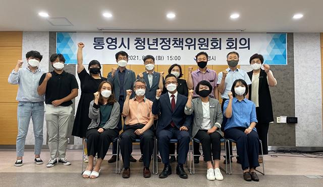 9.1 - 통영시 청년정책위원회 개최 1.jpg