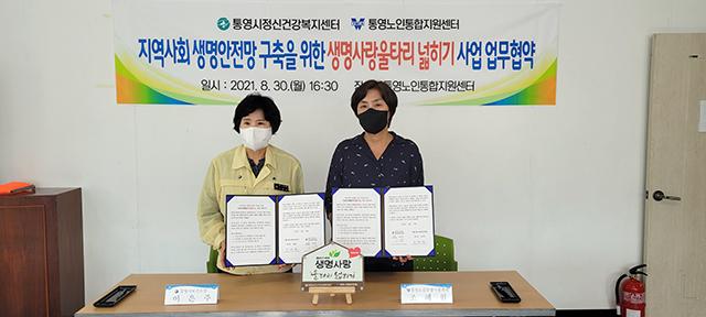 9.1 - 통영시보건소, 통영노인통합지원센터 생명사랑울타리 넓히기 업무협약 체결 1.jpg