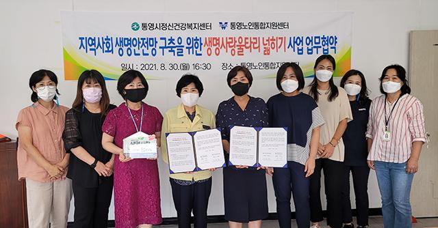 9.1 - 통영시보건소, 통영노인통합지원센터 생명사랑울타리 넓히기 업무협약 체결 2.jpg