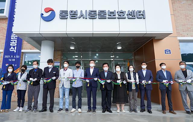 9.7 - 통영시 동물보호센터 준공식 개최 2.jpg
