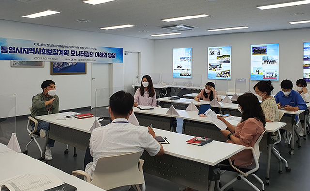 9.13 - 2021년 통영시지역사회보장협의체 역량강화 워크숍 개최 3.jpg