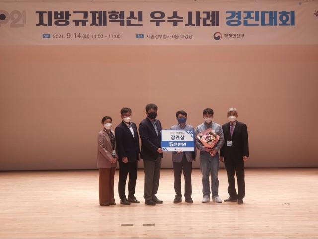 9.15 - 2021 지방규제혁신 우수사례 경진대회서 통영시, 장려상 수상.jpg